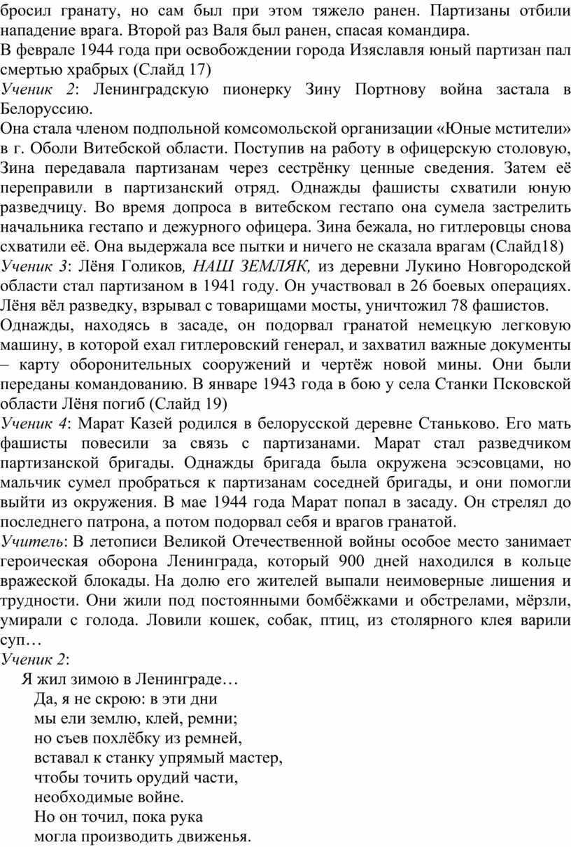 Партизаны отбили нападение врага