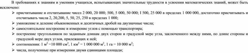 В требованиях к знаниям и умениям учащихся, испытывающих значительные трудности в усвоении математических знаний, может быть исключено: Ø присчитывание и отсчитывание чисел 2 000, 20…