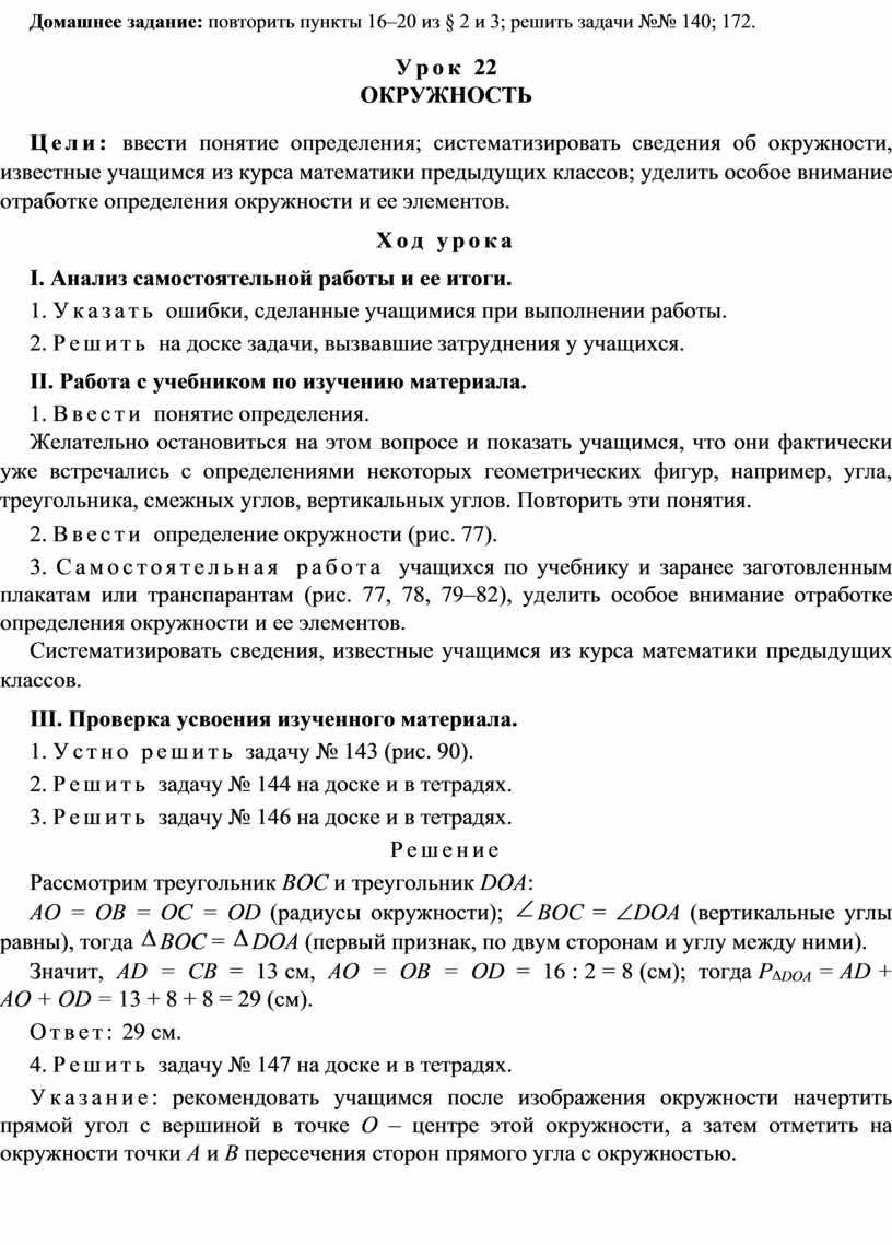 Домашнее задание: повторить пункты 16–20 из § 2 и 3; решить задачи №№ 140; 172