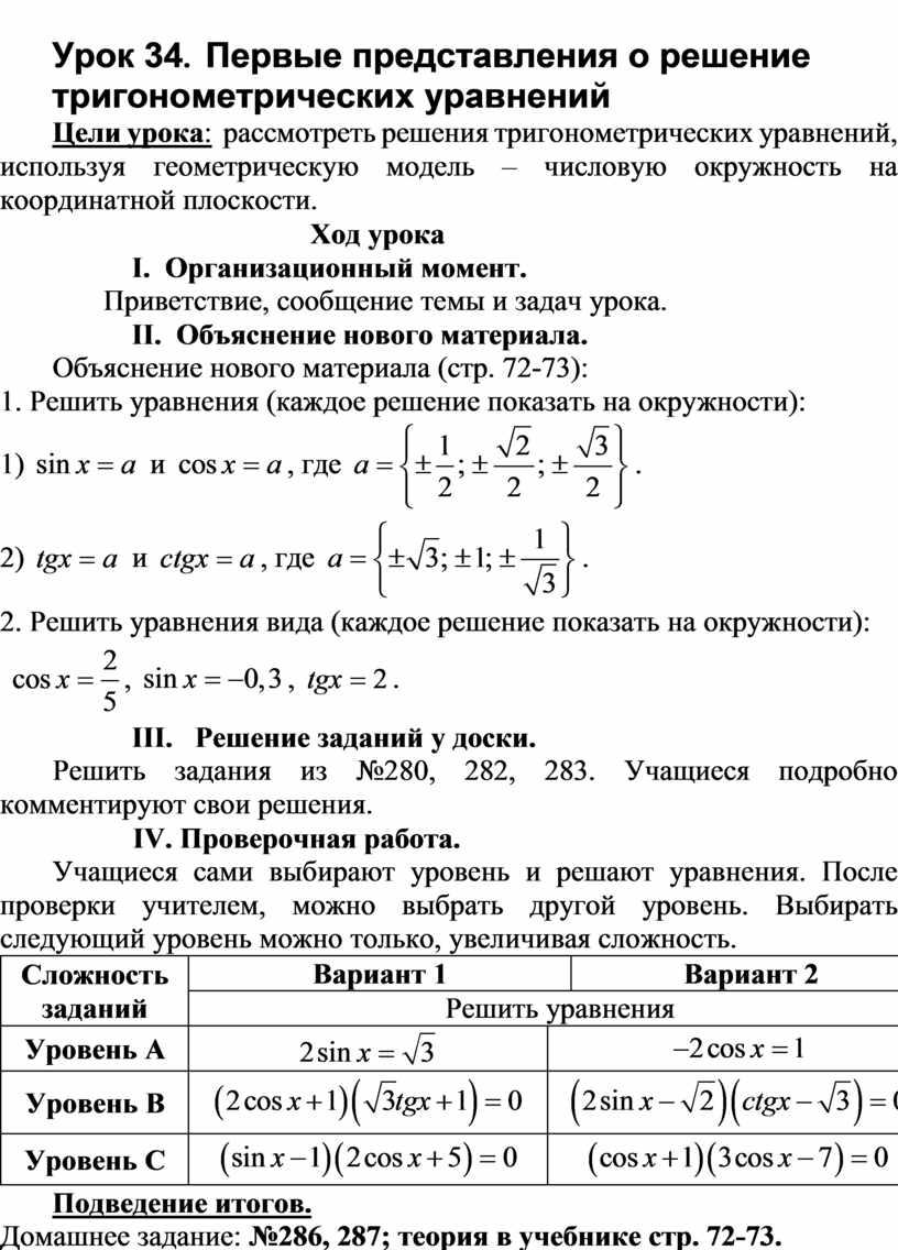 Урок 34 . Первые представления о решение тригонометрических уравнений