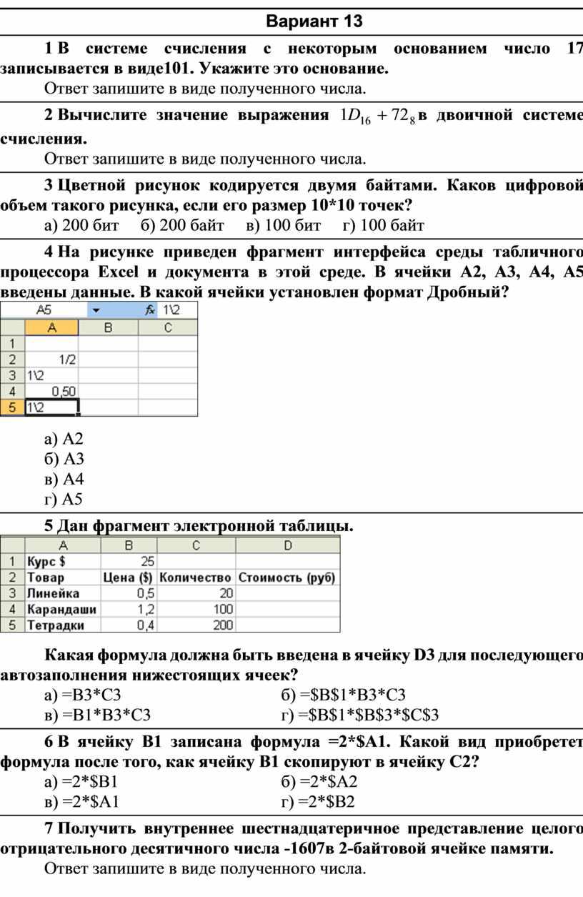 Вариант 13 1 В системе счисления с некоторым основанием число 17 записывается в виде101