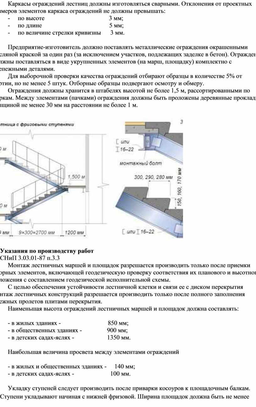 Каркасы ограждений лестниц должны изготовляться сварными