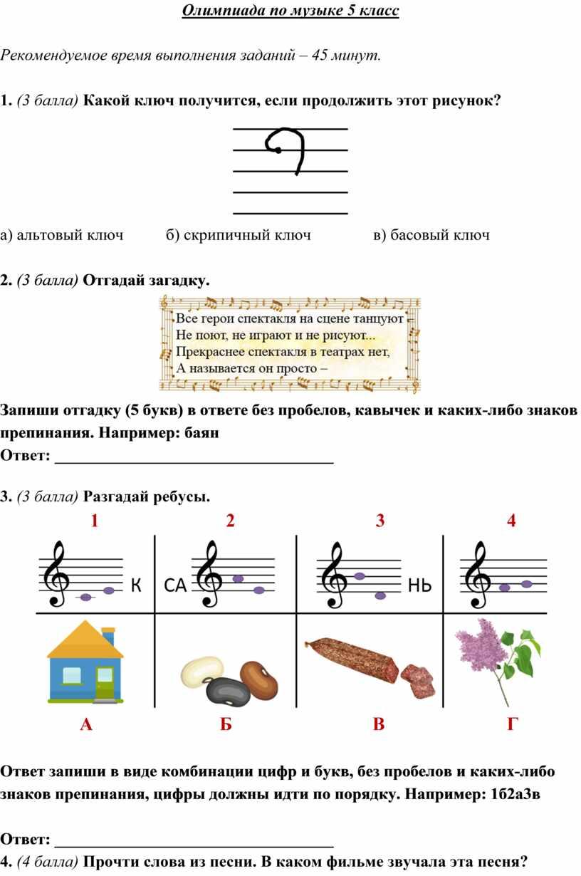 Олимпиада по музыке 5 класс