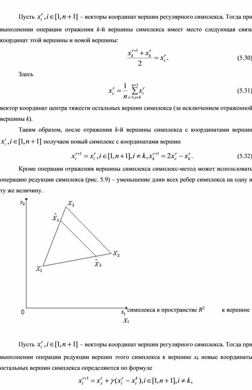 Пусть – векторы координат вершин регулярного симплекса