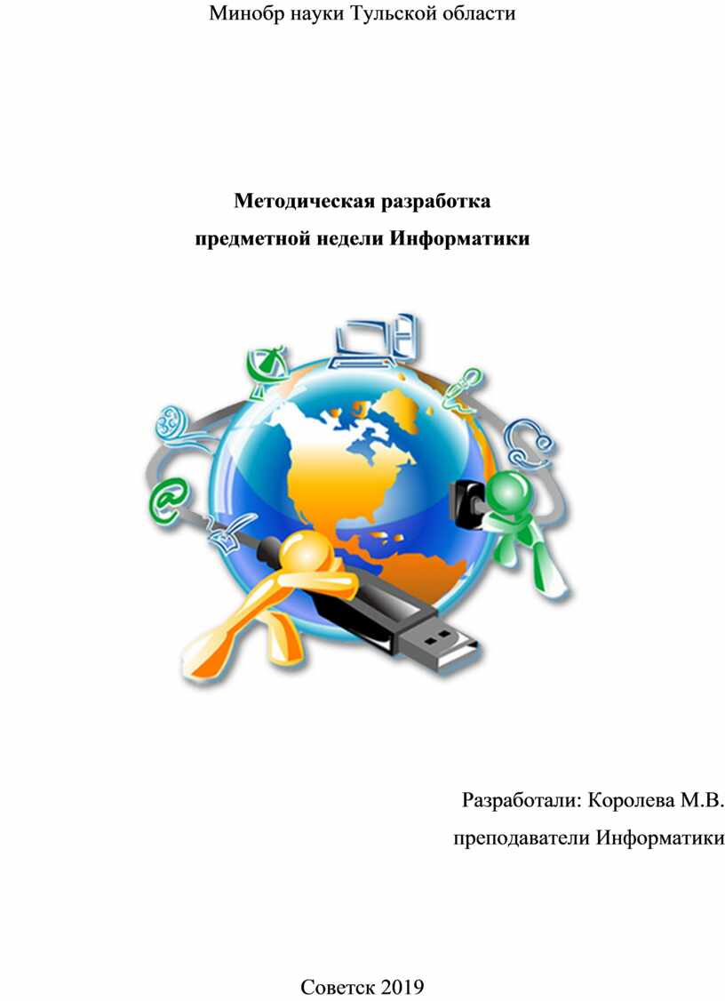 Минобр науки Тульской области