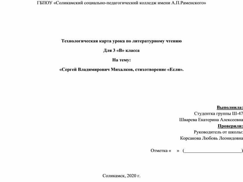 ГБПОУ «Соликамский социально-педагогический колледж имени
