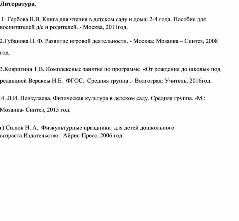 Литература. 1. Гербова