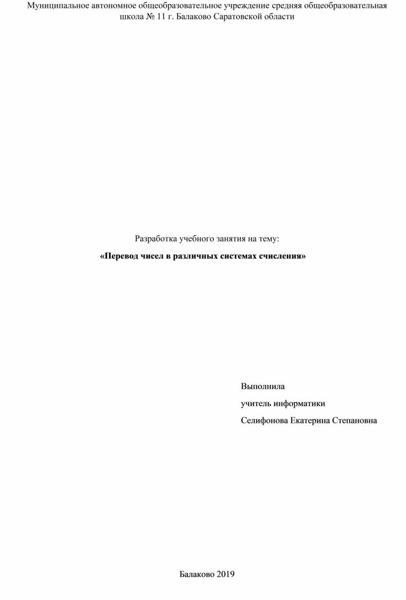 Муниципальное автономное общеобразовательное учреждение средняя общеобразовательная школа № 11 г