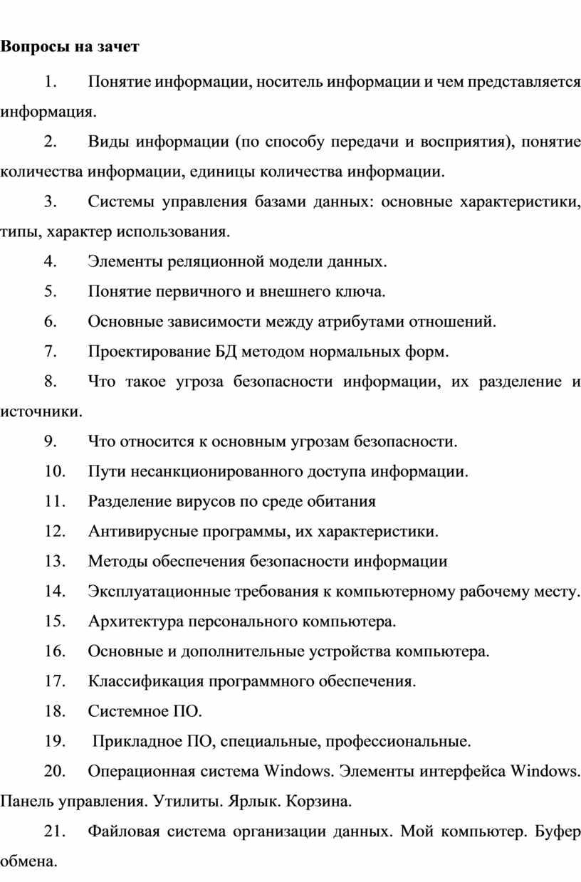 Вопросы на зачет 1.