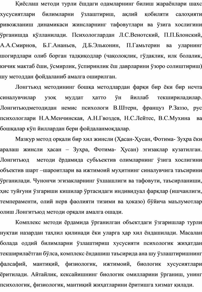 Психологлардан Л.С.Венотский, П