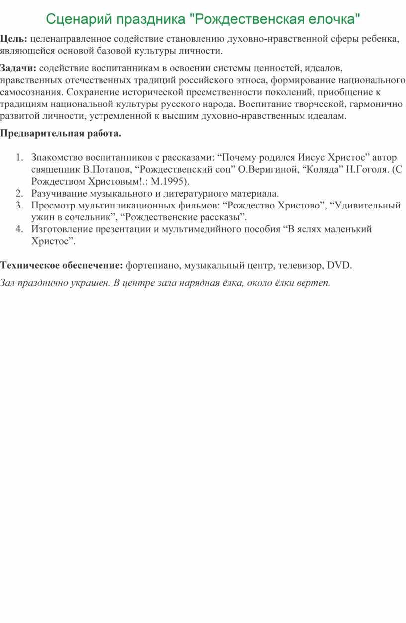 """Сценарий праздника """"Рождественская елочка"""""""
