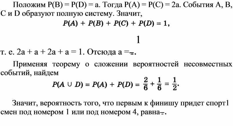 Положим Р(В) = P(D) = а. Тогда