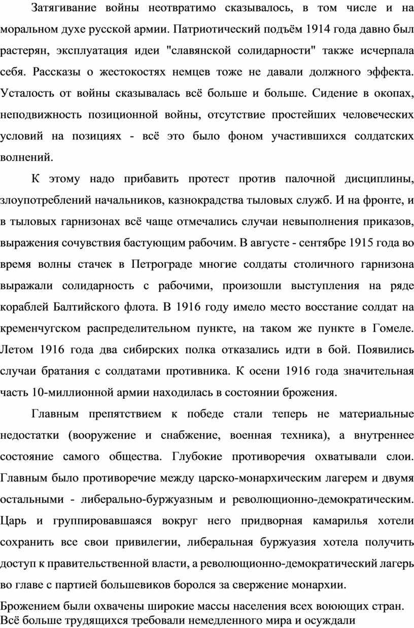 Затягивание войны неотвратимо сказывалось, в том числе и на моральном духе русской армии