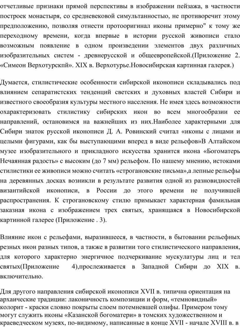 Приложение 2. «Симеон Верхотурскпй»