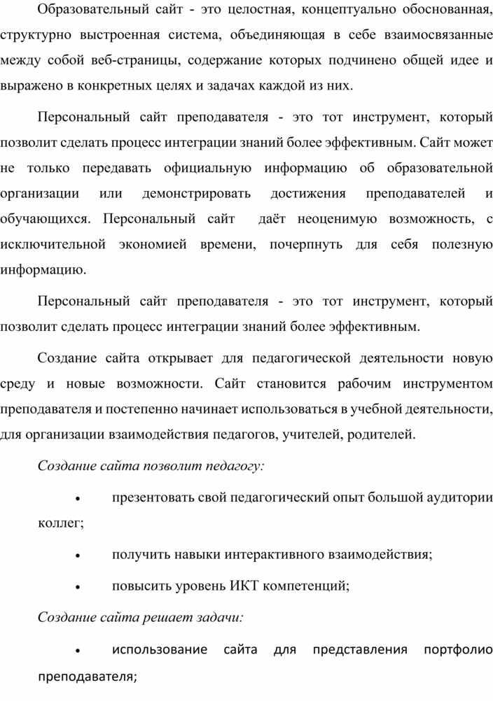Статья САЙТ ПЕДАГОГА КАК КОММУНИКАЦИОННЫЙ ЦЕНТР