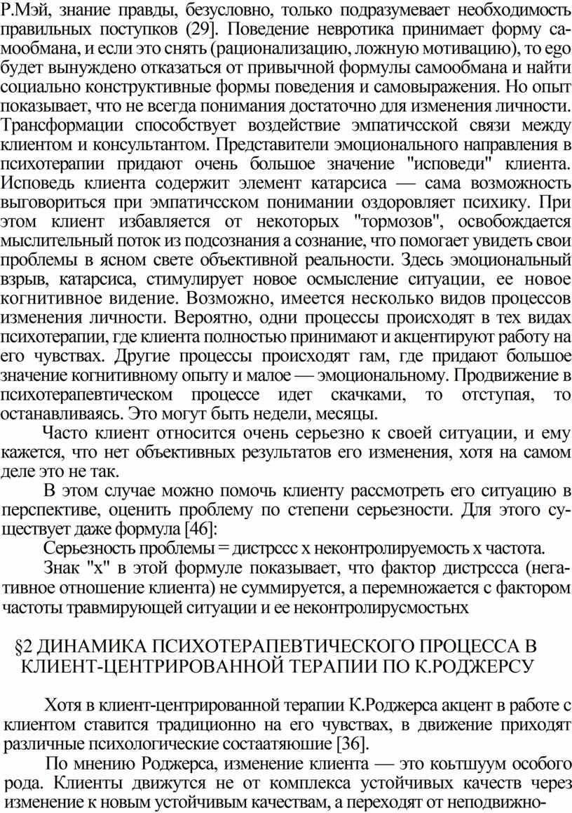 Р.Мэй, знание правды, безусловно, только подразумевает необходимость правильных поступков (29]