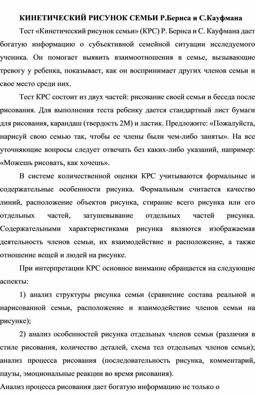 КИНЕТИЧЕСКИЙ РИСУНОК СЕМЬИ Р.Бернса и