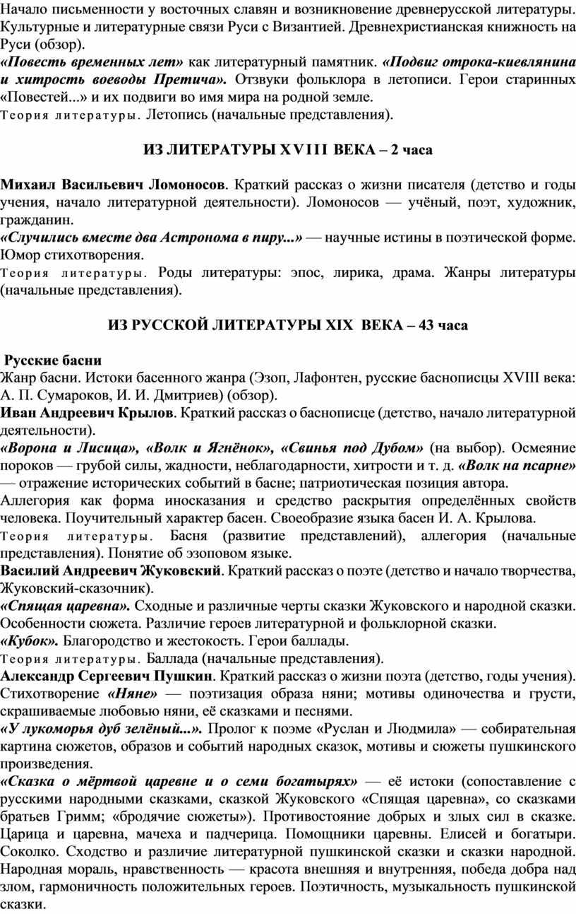 Начало письменности у восточных славян и возникновение древнерусской литературы