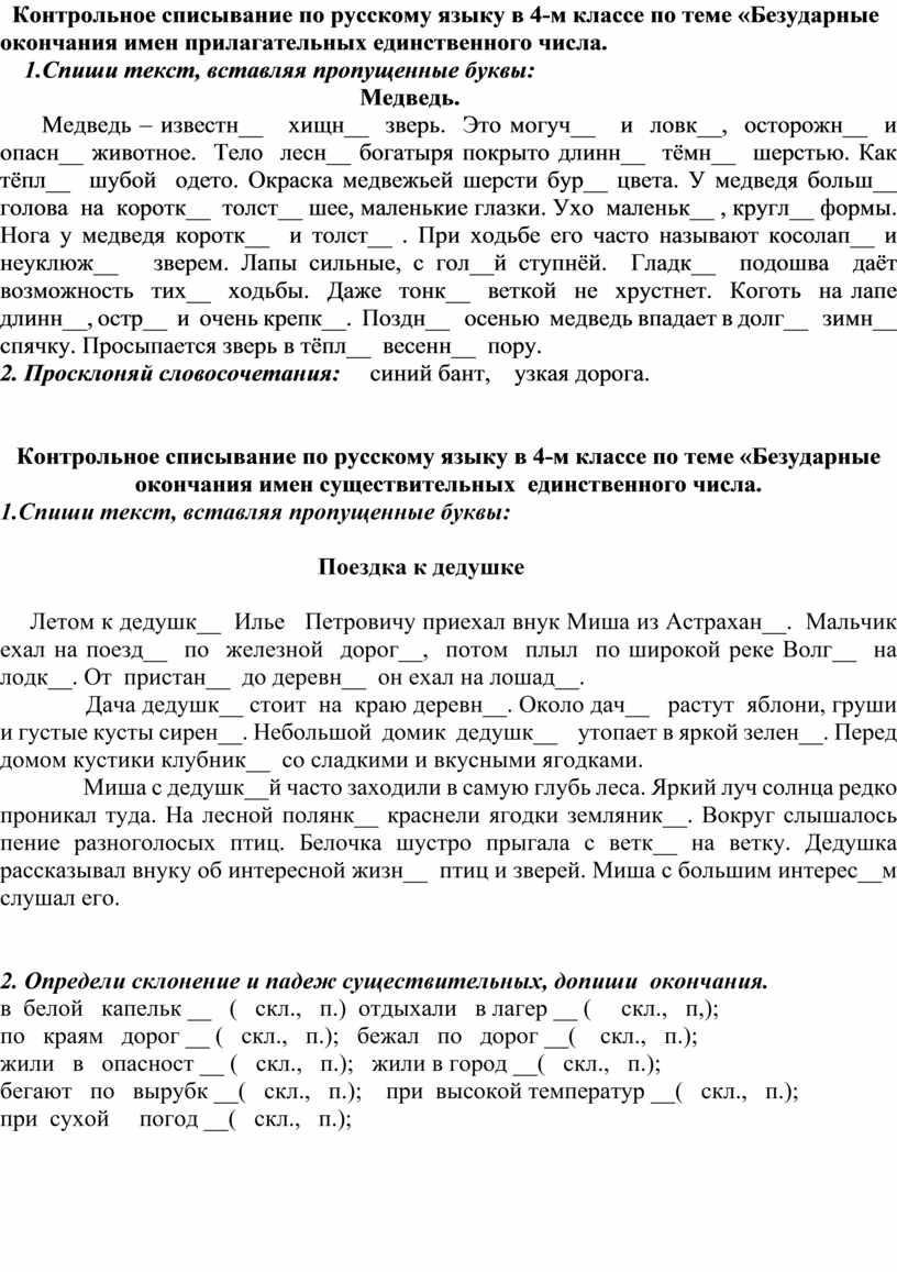 Контрольное списывание по русскому языку в 4-м классе по теме «Безударные окончания имен прилагательных единственного числа