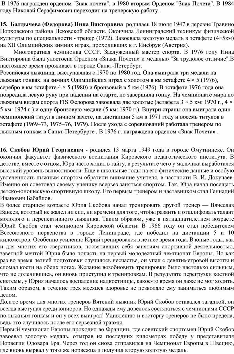 """В 1976 награжден орденом """"Знак почета"""", в 1980 вторым"""