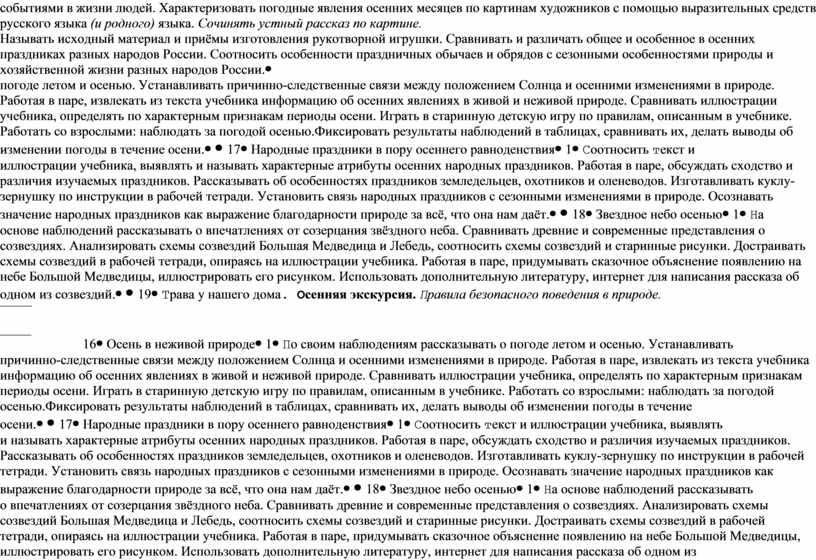 Характеризовать погодные явления осенних месяцев по картинам художников с помощью выразительных средств русского языка (и родного) языка