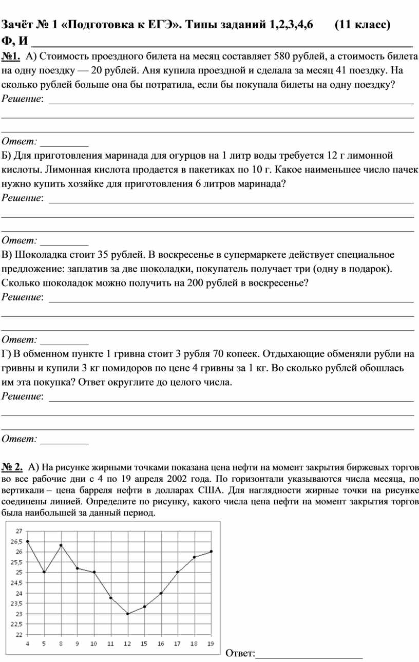 Зачёт № 1 «Подготовка к ЕГЭ». Типы заданий 1,2,3,4,6 (11 класс)