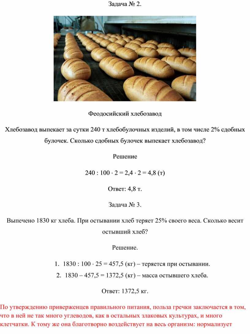 Задача № 2. Феодосийский хлебозавод