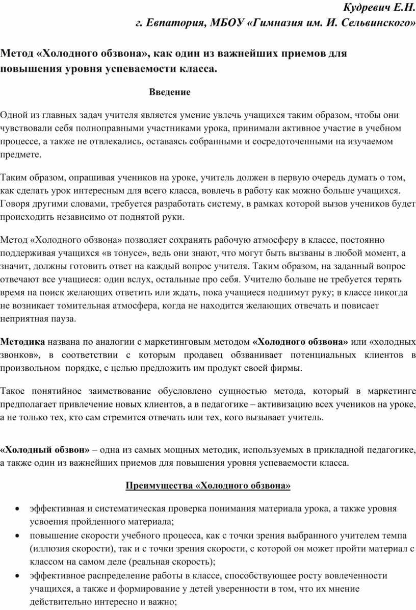 Кудревич Е.Н. г