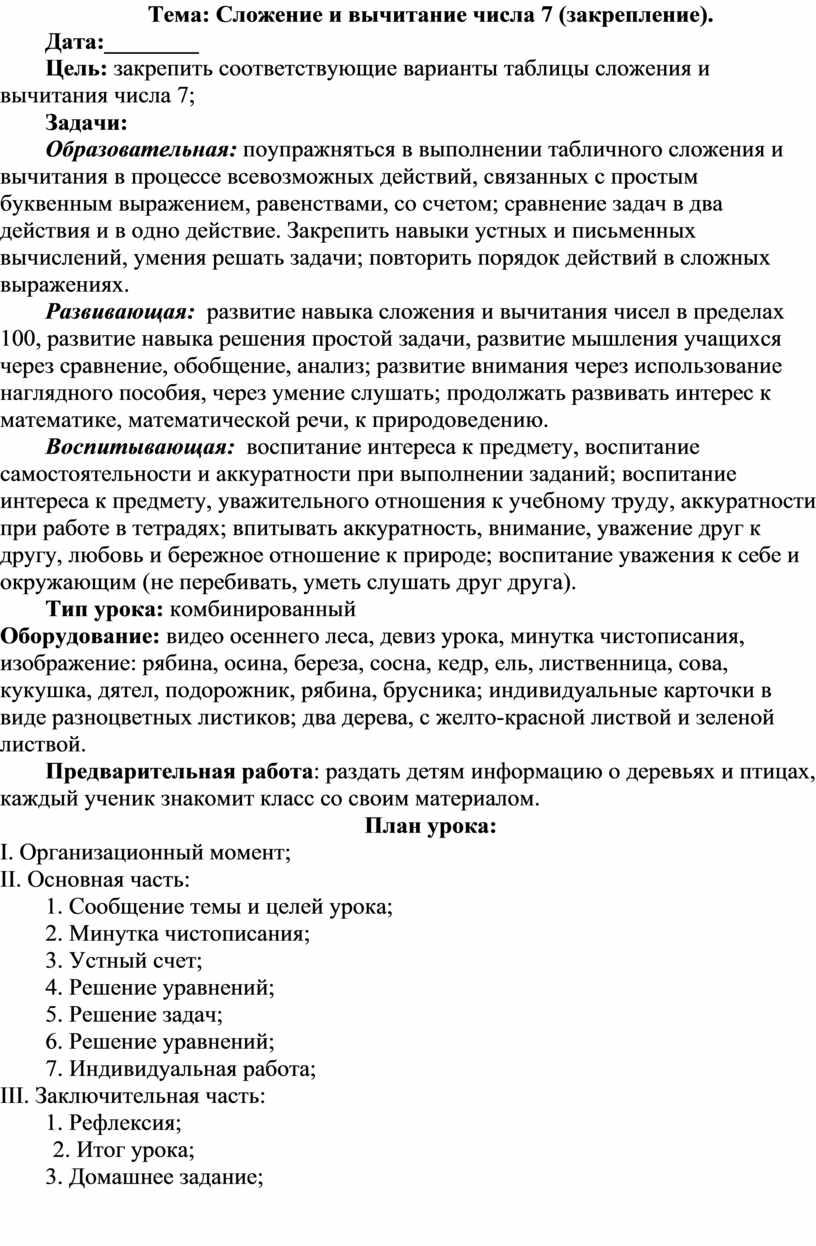 Тема: Сложение и вычитание числа 7 (закрепление)