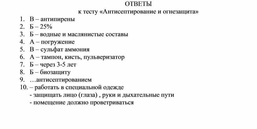 ОТВЕТЫ к тесту «Антисептирование и огнезащита» 1
