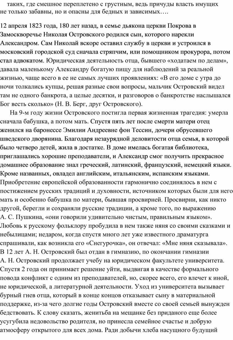 Покрова в Замоскворечье Николая