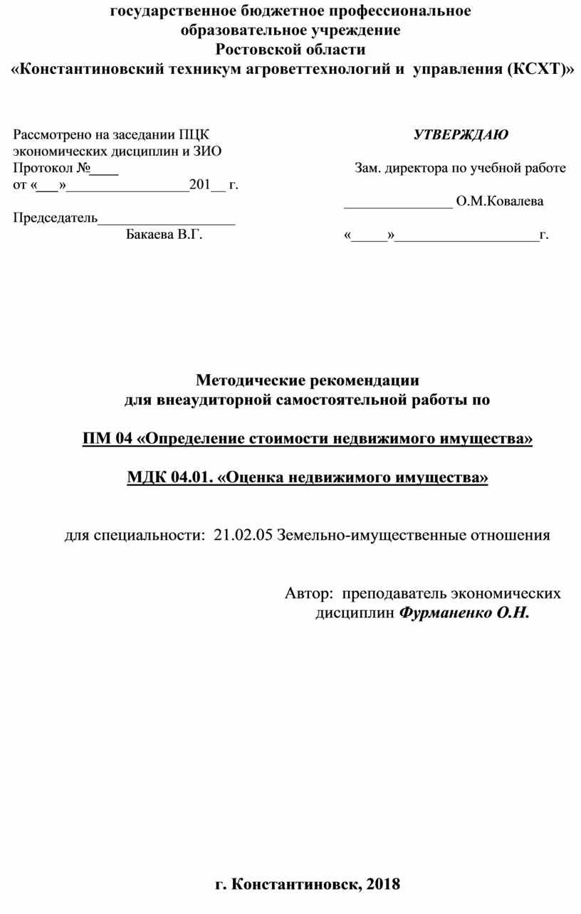 Ростовской области «Константиновский техникум агроветтехнологий и управления (КСХТ)»