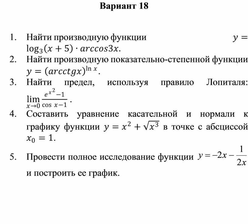 Вариант 18 1. Найти производную функции 2