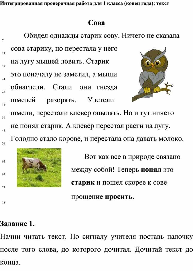 Интегрированная проверочная работа для 1 класса (конец года): текст