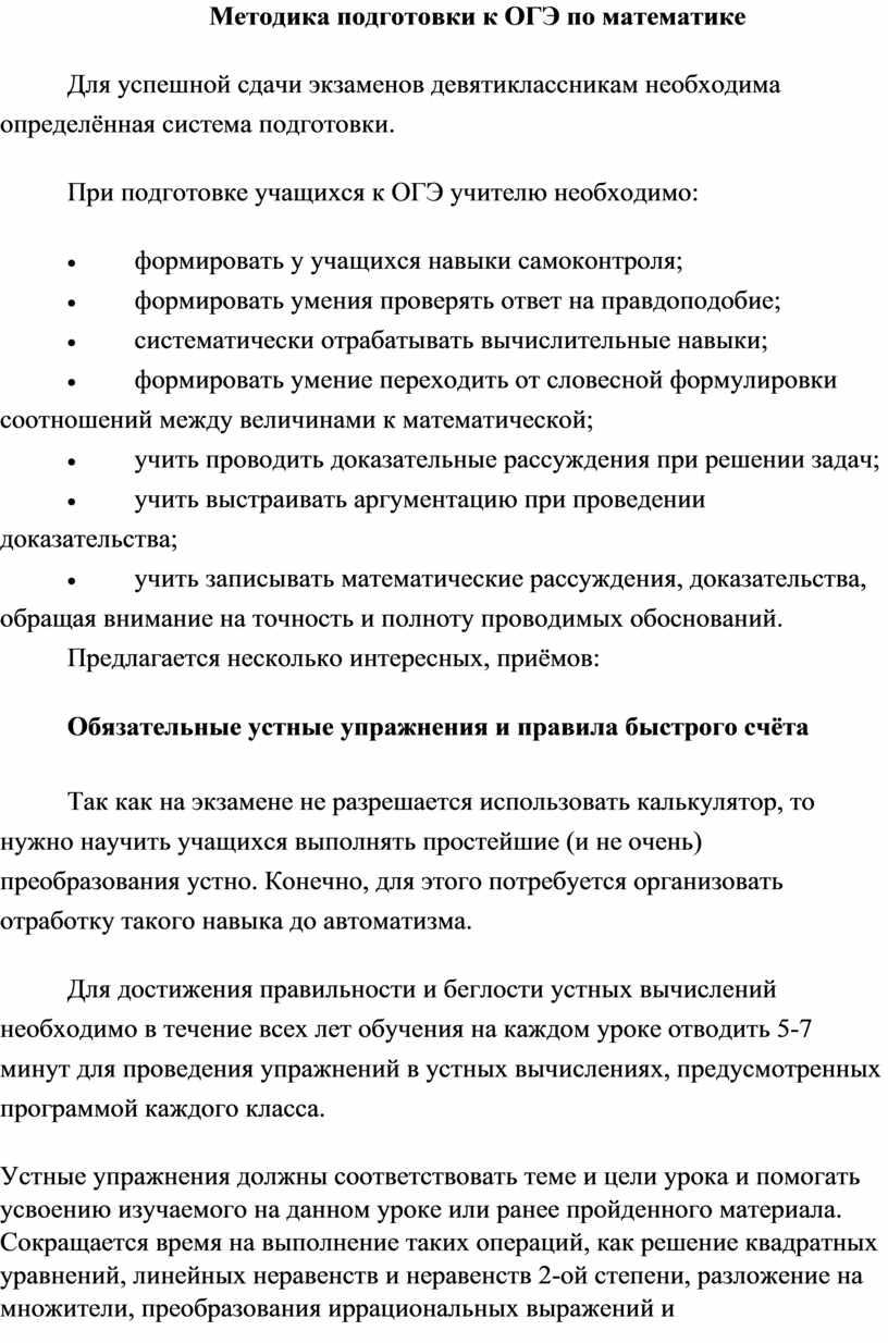 Методика подготовки к ОГЭ по математике