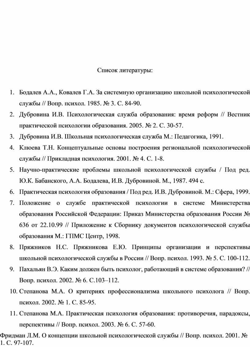 Список литературы: Бодалев
