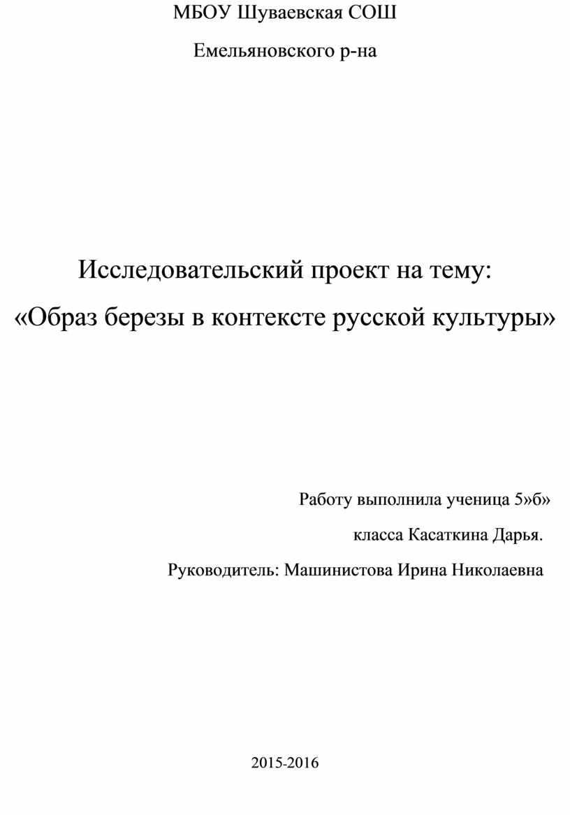 МБОУ Шуваевская СОШ Емельяновского р-на