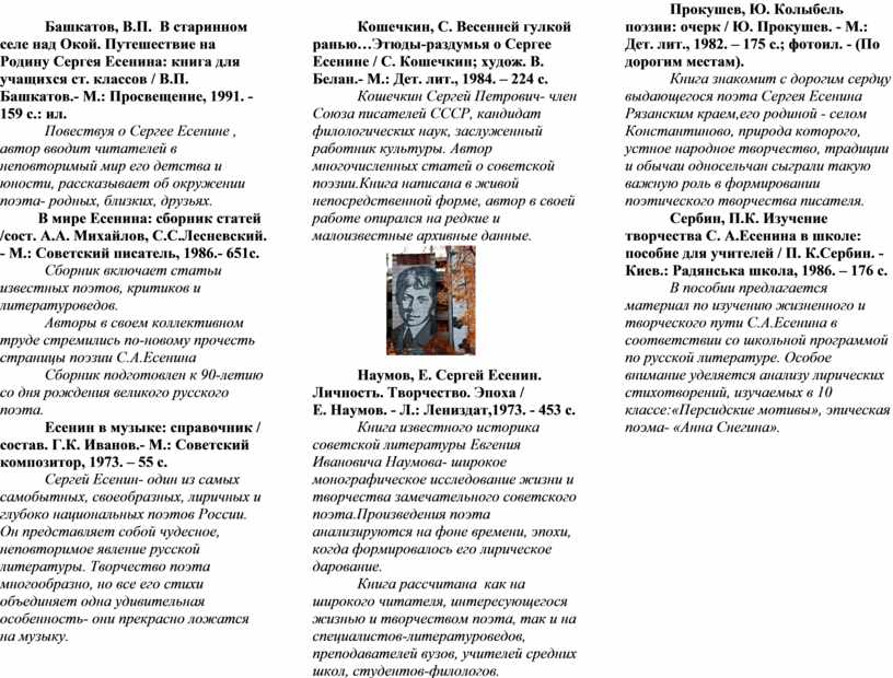 Башкатов, В.П. В старинном селе над