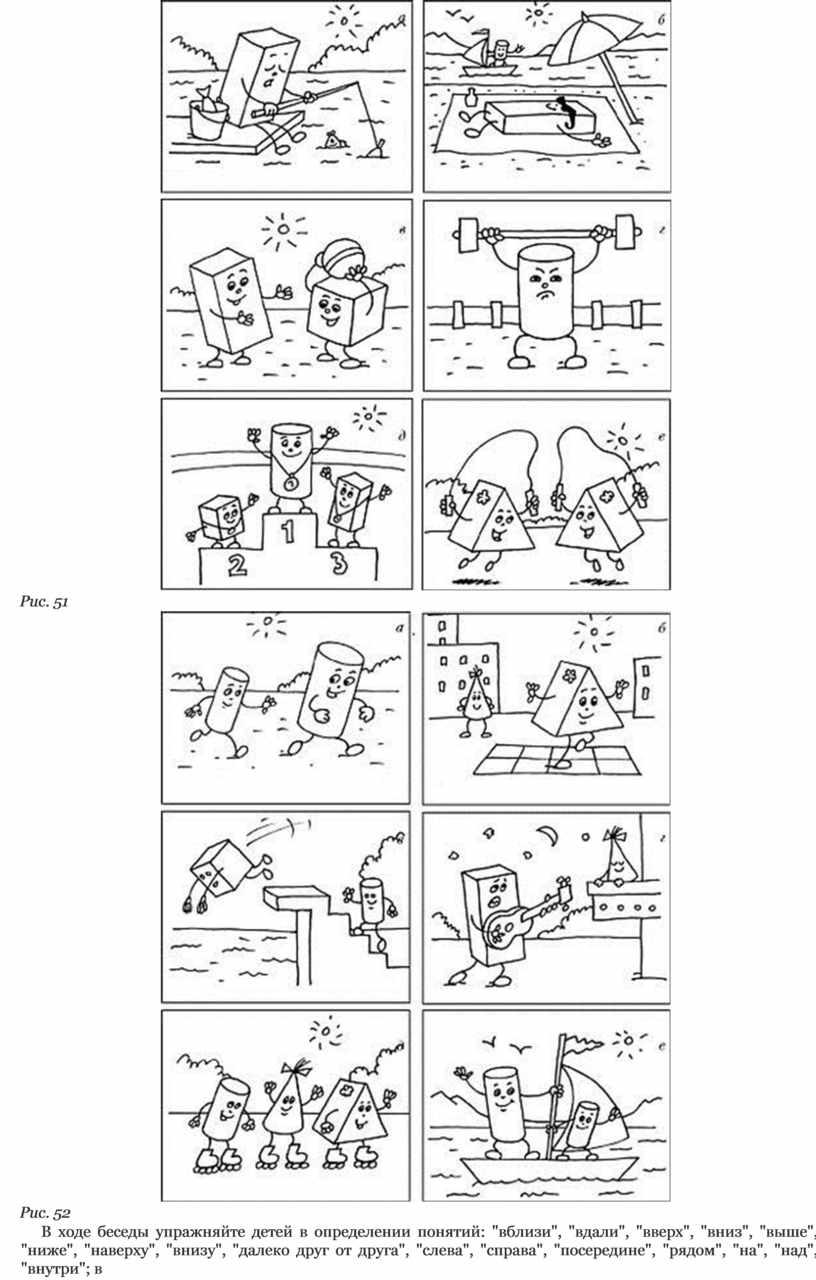 """Рис. 51 Рис. 52 В ходе беседы упражняйте детей в определении понятий: """"вблизи"""", """"вдали"""", """"вверх"""", """"вниз"""", """"выше"""", """"ниже"""", """"наверху"""", """"внизу"""", """"далеко друг от друга"""", """"слева"""",…"""