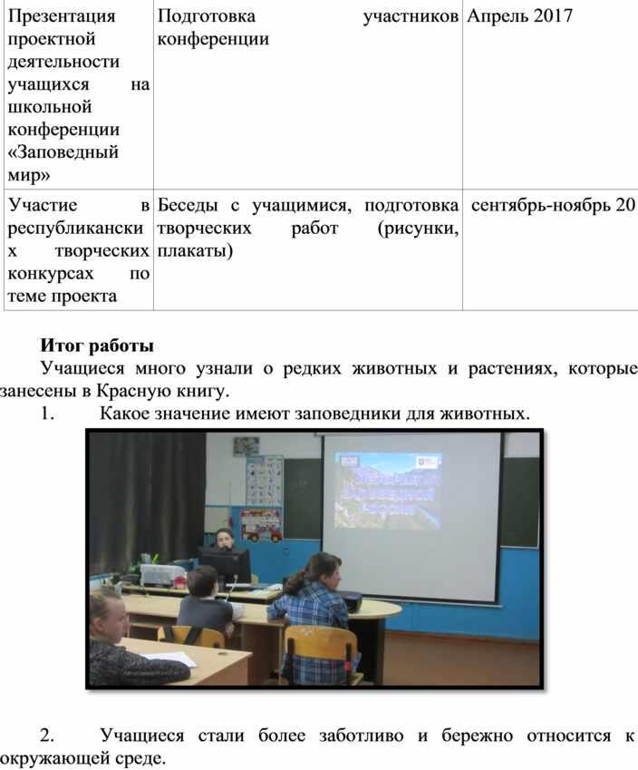 Использование метода проектов  во внеурочной деятельности в рамках биологического кружка.