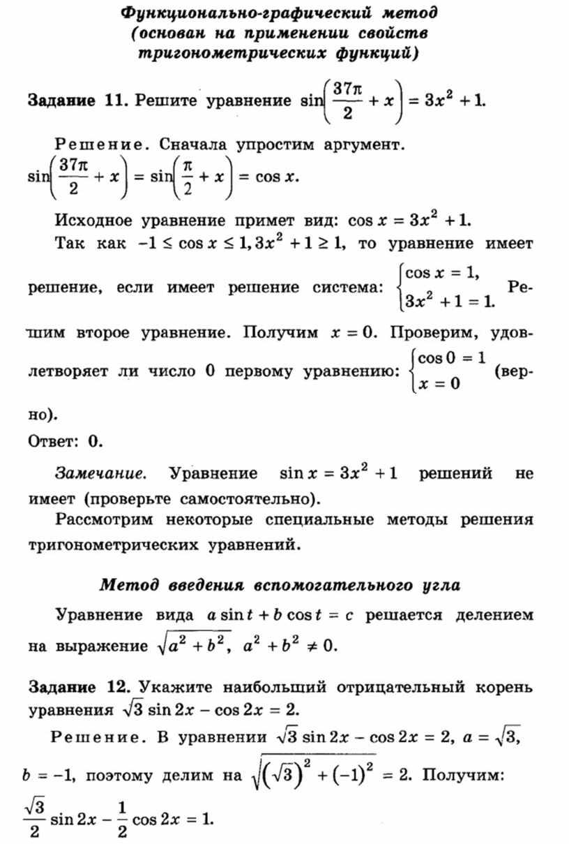 Тригонометрические уравнения. Подготовка к ЕГЭ.