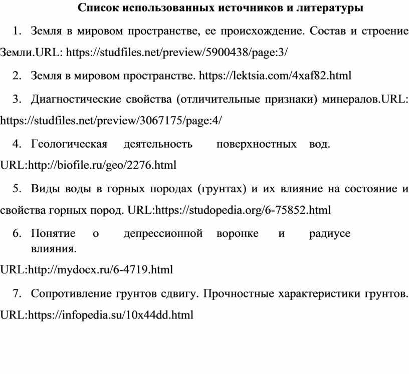 Список использованных источников и литературы 1