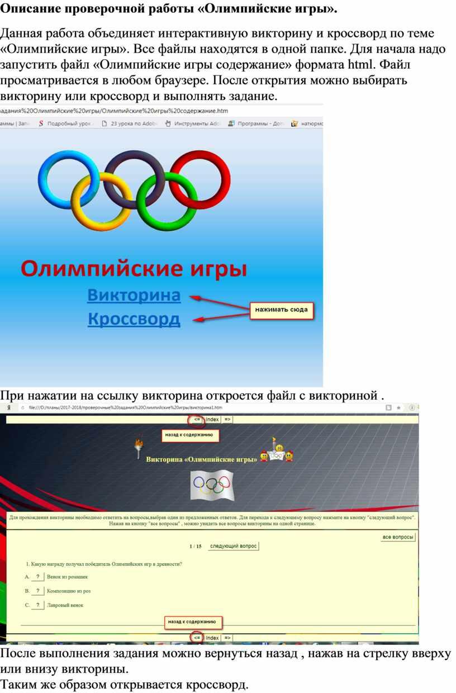 Описание проверочной работы «Олимпийские игры»