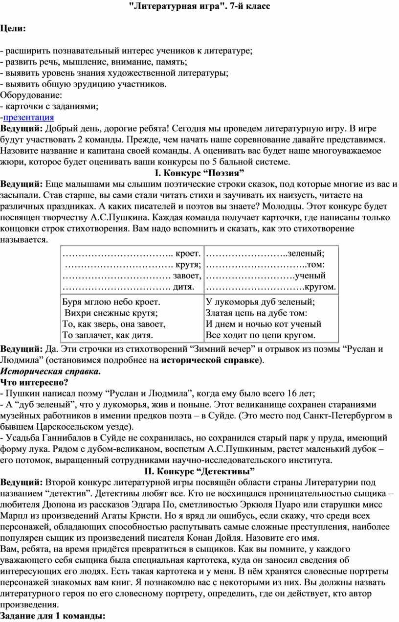"""Литературная игра"""". 7-й класс"""