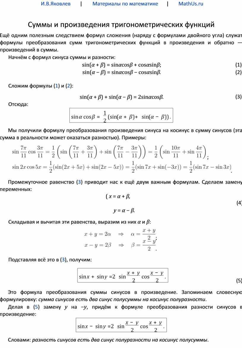 И.В.Яковлев   Материалы по математике  