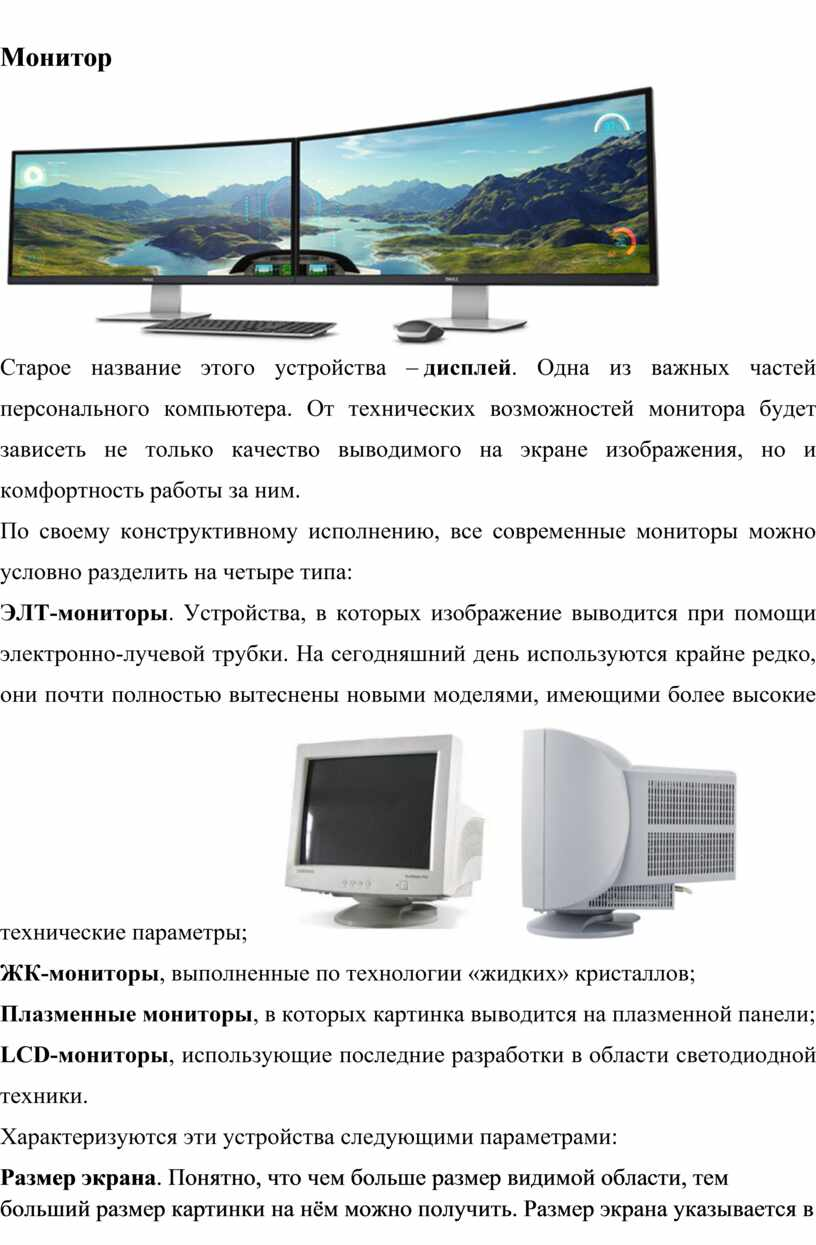 Монитор Старое название этого устройства – дисплей