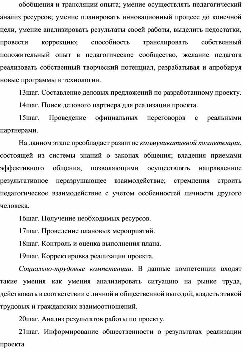 Составление деловых предложений по разработанному проекту