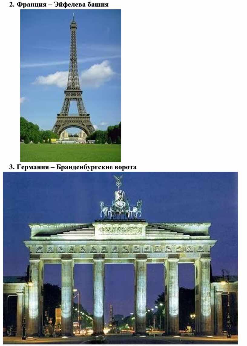 Франция – Эйфелева башня 3