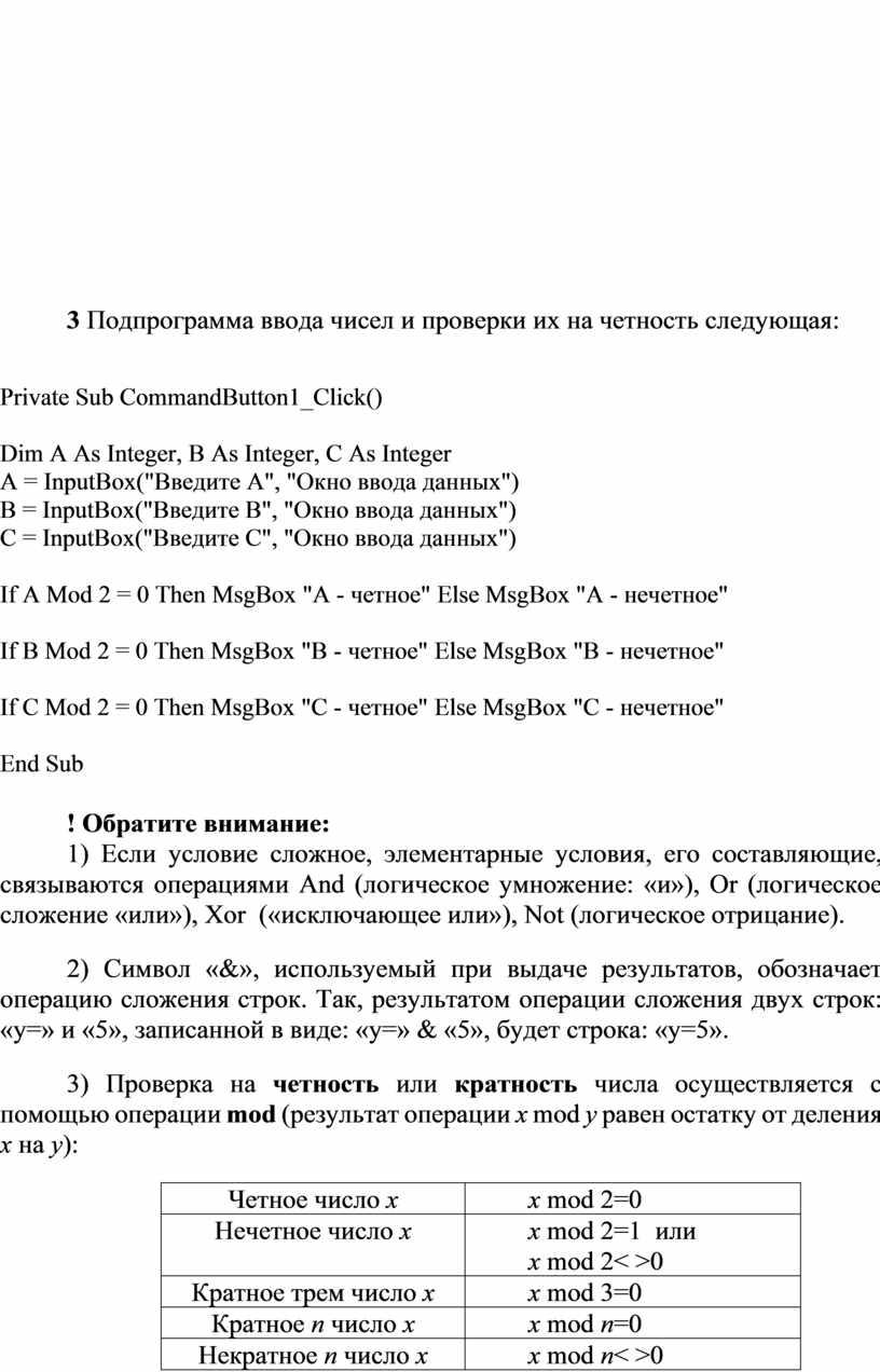Подпрограмма ввода чисел и проверки их на четность следующая: