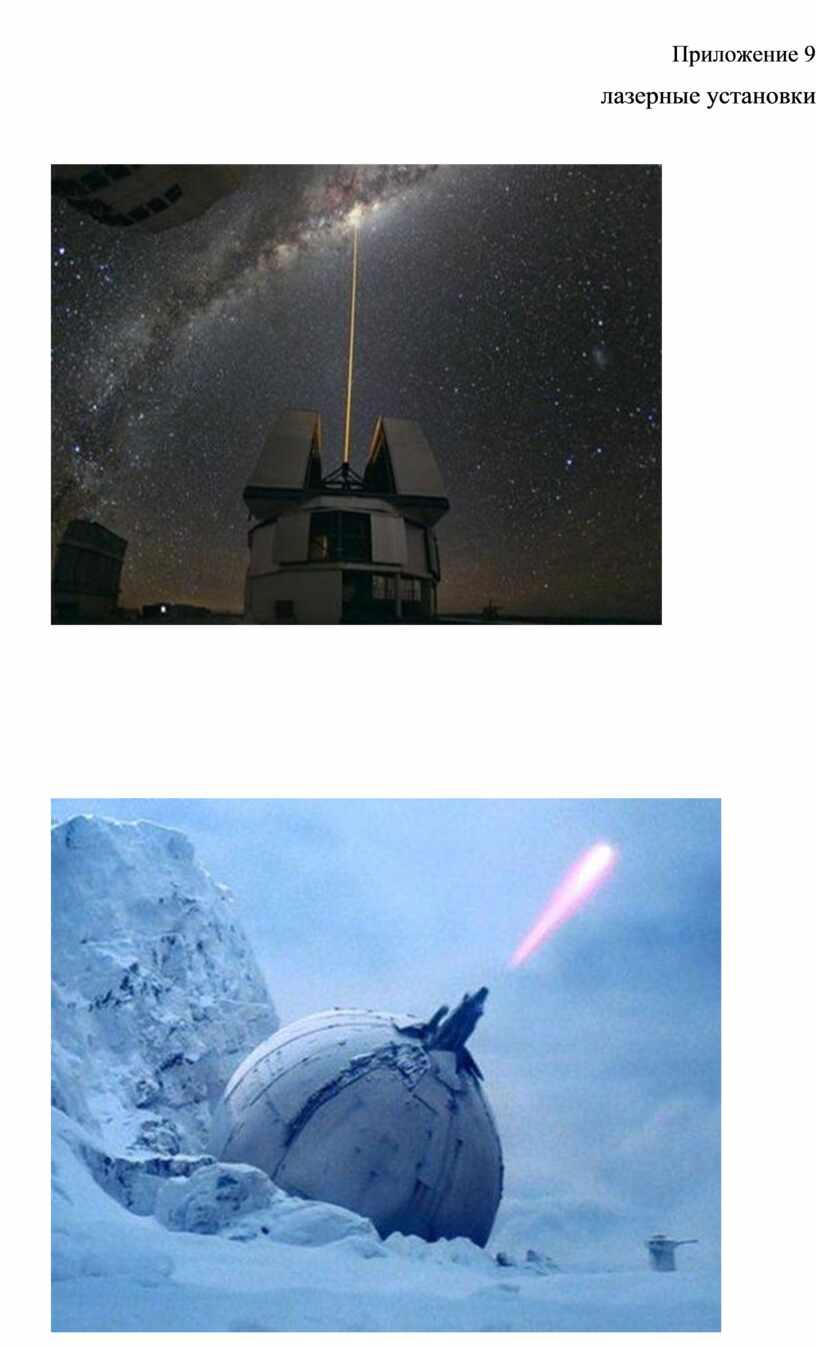 Приложение 9 лазерные установки